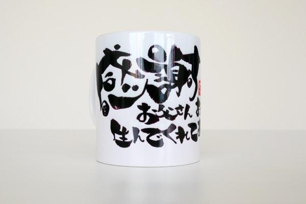 cup_original_thanks